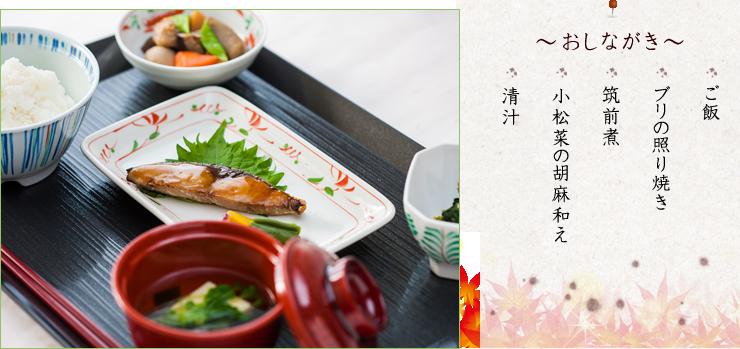 おしながき、ご飯、ブリの照り焼き、筑前煮、小松菜の胡麻和え、清汁